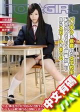視姦女學生,看著她們嬌羞的模樣,女學生興奮不已