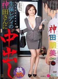 喜歡熟女 對保險推銷員中出 神田朋美