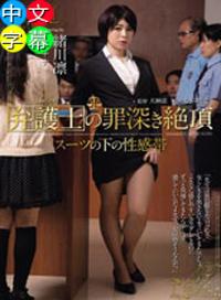律師的墮落性交 短裙以下都是性感帶 緒川凜 二宮ナナ