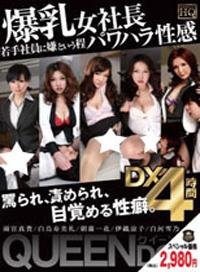 爆乳女社長 與年輕的社員激情愛愛 女社長的性感嬌軀 DX 4