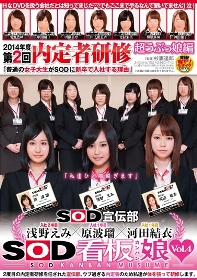 SOD宣傳部 淺野えみ×原波瑠×河田結衣 我們是SOD的招牌美女 Vol.4