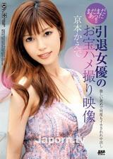 京本かえで 「還有呢!!引退女優的寶貴影像」