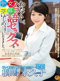 電視系列報道女主播 桐嶋永久子 專屬契約第3彈!我是第一