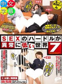 SEX難度異常低的世界 7
