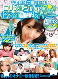 專屬蘿莉 可愛美少女20人!淫蕩自慰激情 4小時DX vol.04