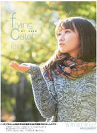 flying catch 素人女第一次拍攝AV 松本めぐ(假名)