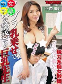 無罩誘惑學生的巨乳先生 杏美月