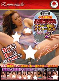 好女人限定!!能讓你大量射精的自慰專用DVD2