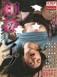 日本式強姦 美女們感受無邊快感