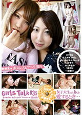 Girls Talk 035 女大學生愛上女高中生之時…