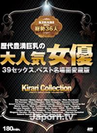 KIRARI 72 豐滿巨乳大人氣女優 39個著名場景: 波多野結衣 小澤