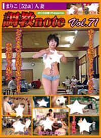調教日記 Vol.71 まりこ[52歲]人妻