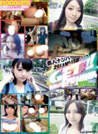 搭訕素人 No.158 2013 新宿