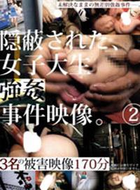 秘密強姦女大學 2