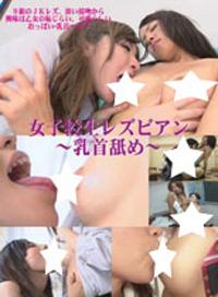 女學生同性激情,相互舔舐乳尖