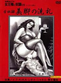 追真性虐視頻 女王與性奴們 舌尖折磨 美腿洗禮