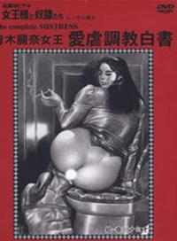 追真性虐視頻 女王與性奴們 感受青木麗奈女王的性愛折磨