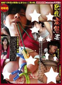 巨乳變態人妻 吉川美香子