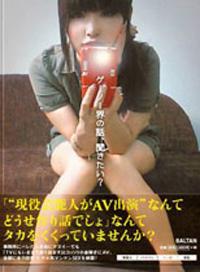 淫蕩故事,想聽嗎?桃川エリナ