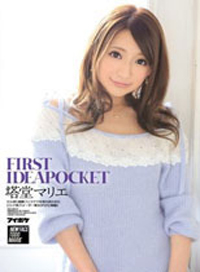 FIRST IDEAPOCKET 塔堂マリエ