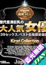 KIRARI 72 豐滿巨乳大人氣女優 39個著名場景: 波多野結衣 小澤マリア 鈴木さとみ 共36人