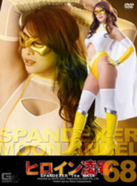 女英雄淩辱Vol.68 SPANDEXER The MASK