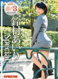 工作女性 3 鈴村あいり SPECIAL 04