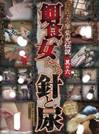 巨匠・志摩紫光傳說 其六 餌食女們 針與尿