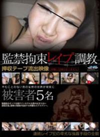 監禁拘束強姦調教 收繳錄影帶流出映像