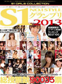 S1 NO.1STYLE 2013 高清畫質!影迷投票選出的BEST100