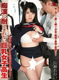耐不住癡漢的巨乳女高中生~羞恥扭腰接受淩辱淫行~ 長瀬