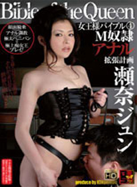 女王的按摩棒 4 擴張受虐男的後庭 瀬奈ジュン