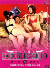 DOUBLE CHIJO 4