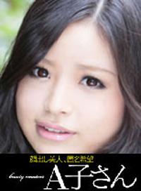 AKO-YUKA 20歳
