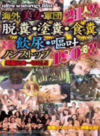 海外美女軍團21人!拉屎,吃屎,喝尿,嘔吐,全程高清記錄