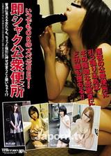 SHI6OTO Vol.22 隨時OK淫亂公廁: あいり あやか なつみ れい