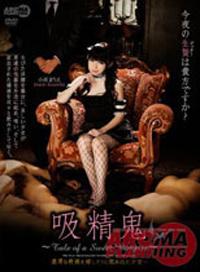 吸精妖精 Tale of a Sweet Vampire 小西まりえ