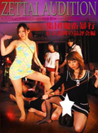 ZETTAI AUDITION 集體鬼畜暴行 淫蕩性愛品評會篇