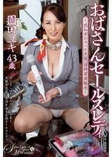 熟女銷售員 現場實際演繹銷售過程 圓田ユキ