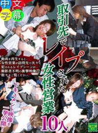 在交易地點被強姦的女推銷員 10人
