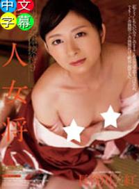 美麗老闆娘 女體淩辱接待 9 長穀川美紅