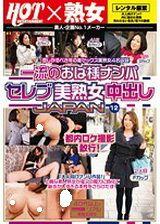 一流阿姨搭訕 高貴美熟女中出JAPAN 12
