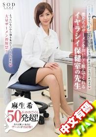 麻生希 淋精×飲精×50發以上! 美味地品嘗我們的精液的保健室的麻生老師