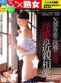 矢部壽恵扮演故鄉的美麗母親 禁忌近親愛愛
