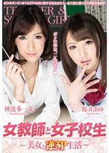 女老師與女學生 美女的逆3P 神波多一花 桜井あゆ