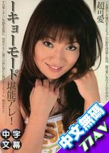 東京模式 Vol.4 : 熊田ありさ