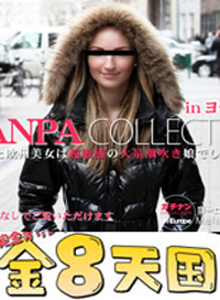SNS網站上認識的大量潮吹歐州美女GACHI-NANPA COLLECTION 梅拉尼