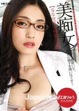 誘惑色女 S級女醫生的完美治療 江波りゅう