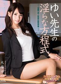 ゆい老師的淫蕩方程式-美腿美人的誘惑課程-