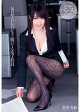 每天身著性感絲襪的女社員 美裏有紗